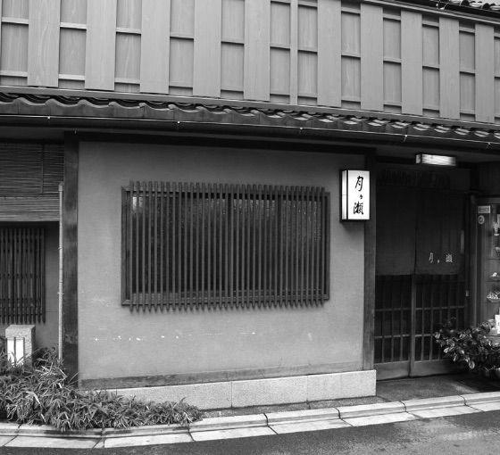 月ヶ瀬旧店舗 Tsukigase old store
